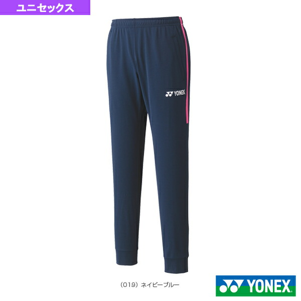 ジョガーパンツ/ユニセックス(60101)