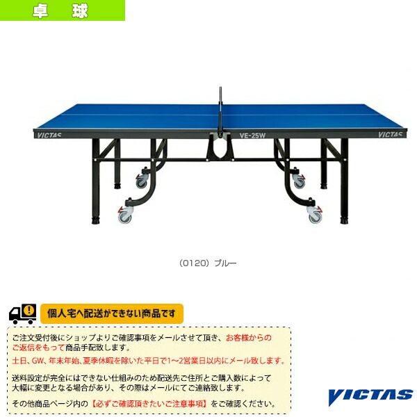 [送料お見積り]VE-25W/卓球台/ガスダンパー付/内折・一体式(805020)