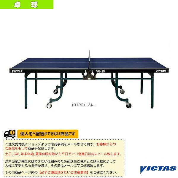 [送料お見積り]VU-25/卓球台/内折・一体式(805040)