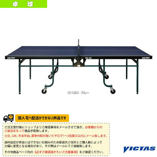 [送料お見積り]VU-22/卓球台/内折・一体式(805050)