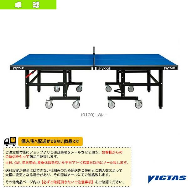 [送料お見積り]VK-25/卓球台/セパレート式(806010)