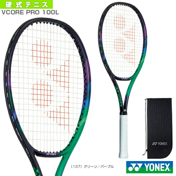 【予約】Vコア プロ100L/VCORE PRO 100L(03VP100L)
