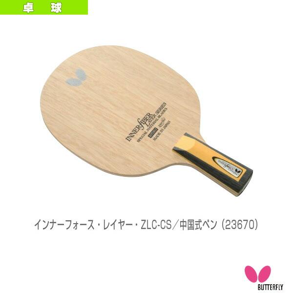 インナーフォース・レイヤー・ZLC-CS/中国式ペン(23670)