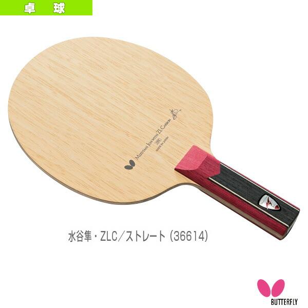 水谷隼・ZLC/ストレート(36614)