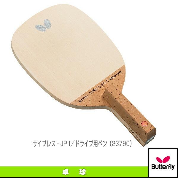 サイプレス・JP I/ドライブ用ペン(23790)