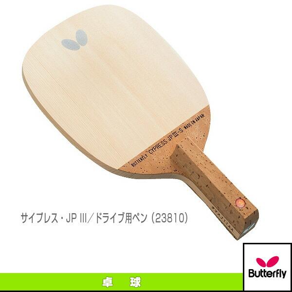 サイプレス・JP III/ドライブ用ペン(23810)