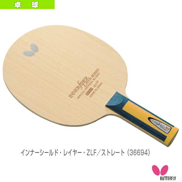 インナーシールド・レイヤー・ZLF/ストレート(36694)