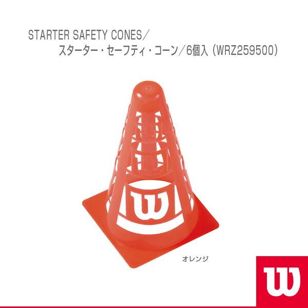 STARTER SAFETY CONES/スターター・セーフティ・コーン/6個入(WRZ259500)