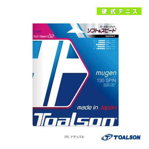 ムゲン 130 スピン/mugen 130 SPIN(7933040)