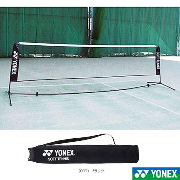 ソフトテニス練習用ポータブルネット/収納ケース付(AC354)