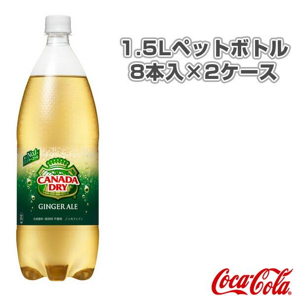 【送料込み価格】カナダドライ ジンジャエール 1.5Lペットボトル/8本入×2ケース(44911)