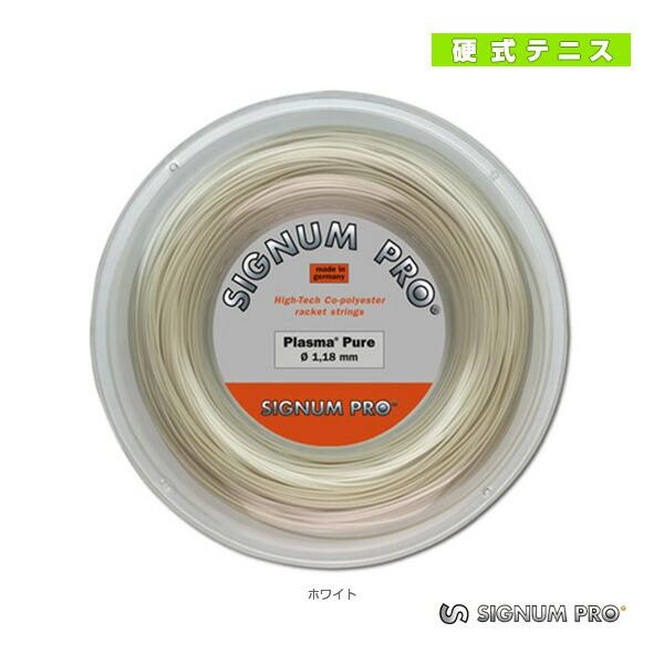 プラズマピュア/Plasma Pure/200mロール