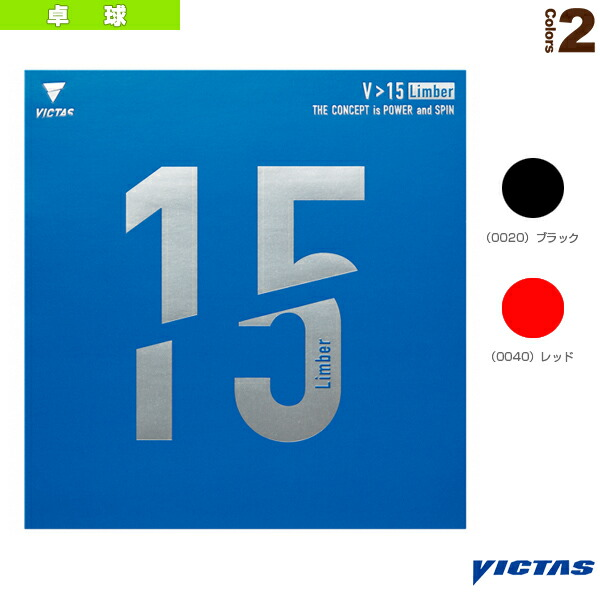 V15>リンバー(020451)