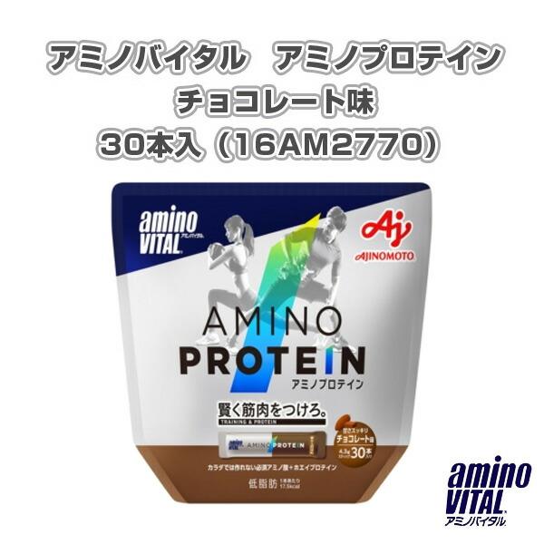 アミノバイタル アミノプロテイン/チョコレート味/30本入(16AM2770)