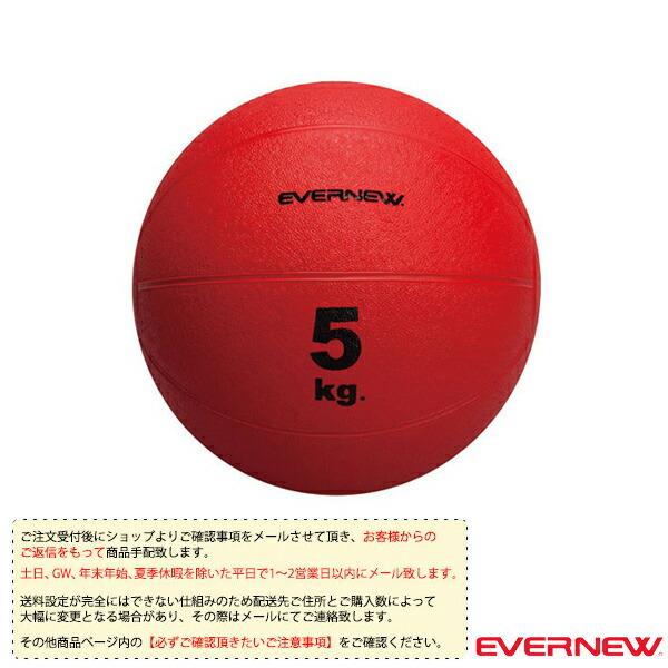 [送料別途]メディシンボール 5kg(ETB419)
