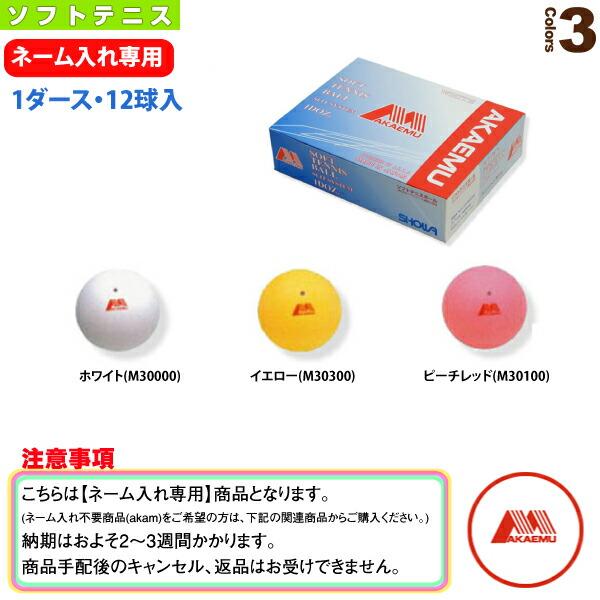 【ネーム入れ】『1箱(1ダース・12球入)』ソフトテニスボール赤 M(アカエム)