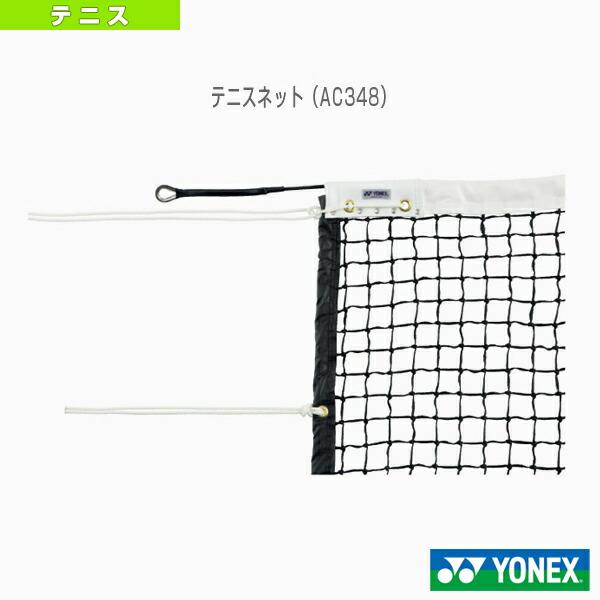 テニスネット(AC348)