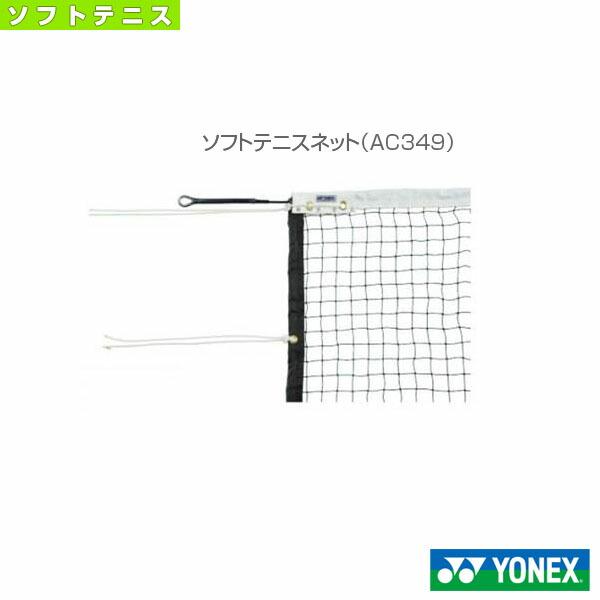 【受注生産】ソフトテニスネット(AC349)
