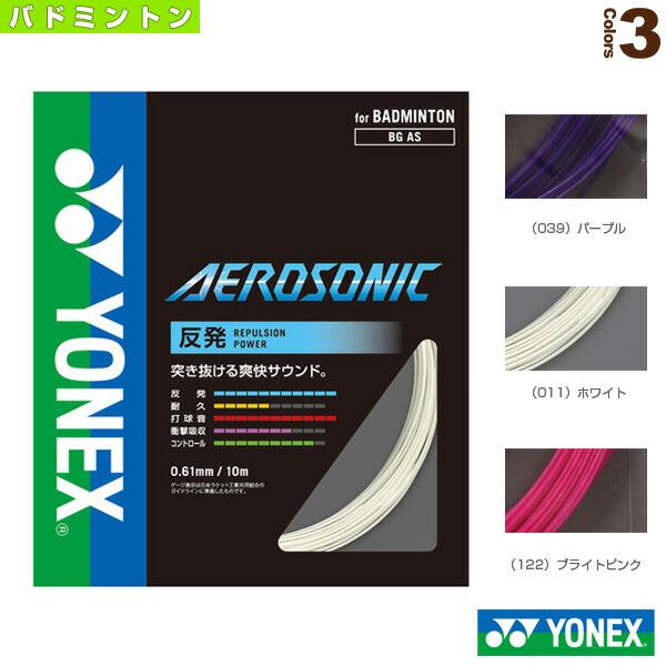 エアロソニック/AEROSONIC(BGAS)