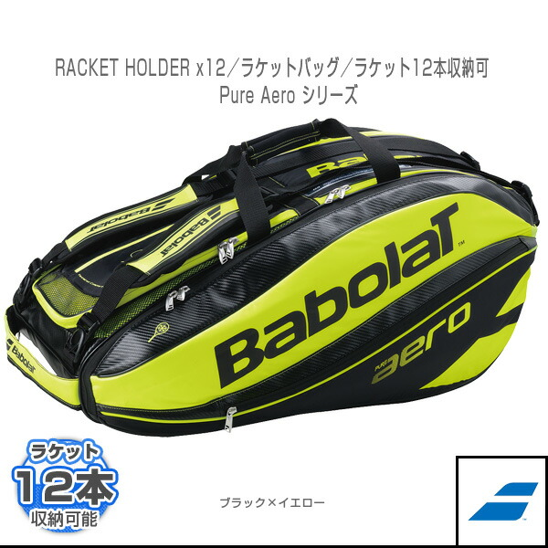 RACKET HOLDER x12/ラケットバッグ/ラケット12本収納可/Pure Aero シリーズ(BB751114)