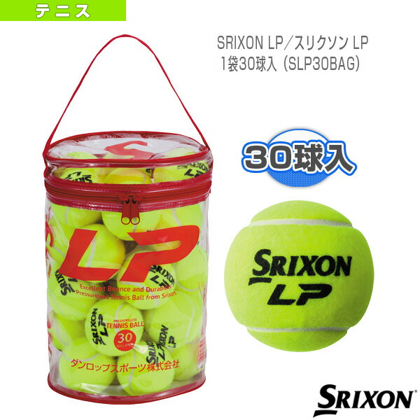 SRIXON LP/スリクソン LP/1袋30球入(SLP30BAG)