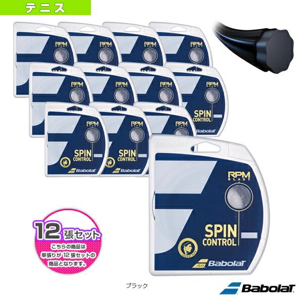 『12張単位』RPMブラスト(BA241101)