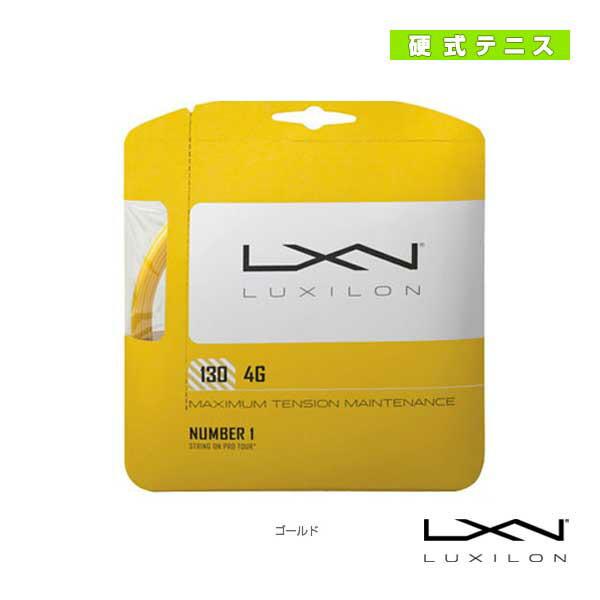 LUXILON ルキシロン/4G 130(WRZ997112)