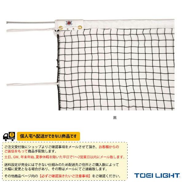 [送料別途]硬式テニスネット/上部シングルタイプ/サイドポール無し(B-2073)