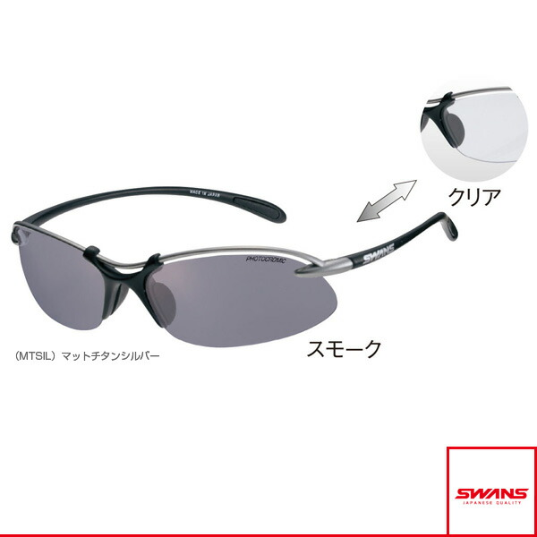 Airless-Wave(エアレスウェーブ)調光レンズモデル/マットチタンシルバー/調光クリアtoスモーク(SA-518 MTSIL)