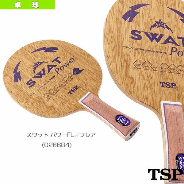 スワット パワー/SWAT POWER/フレア(026684)