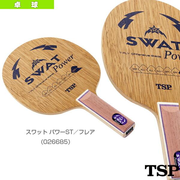 スワット パワー/SWAT POWER/ストレート(026685)