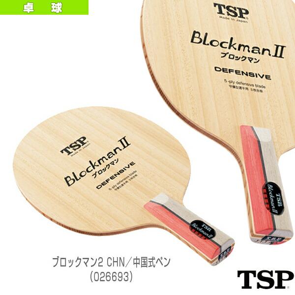 ブロックマン 2 CHN/BLOCKMAN 2/中国式ペン(026693)