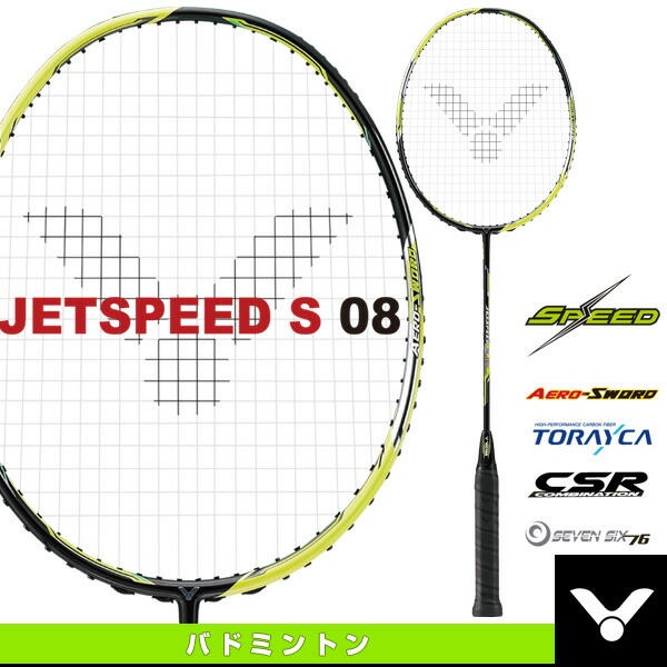 ジェットスピード S 08/JETSPEED S 08(JS-08)