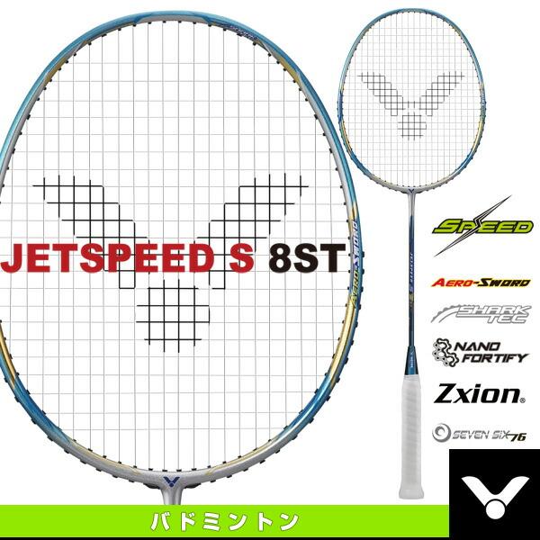 ジェットスピード S 8ST/JETSPEED S 8ST(JS-8ST)