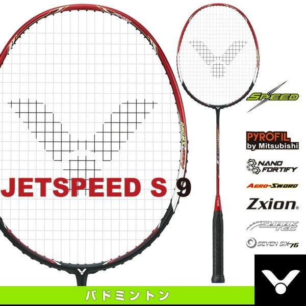 ジェットスピード S 9/JETSPEED S 9(JS-9)