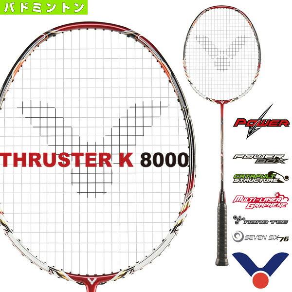スラスター K 8000/THRUSTER K 8000(TK-8000)