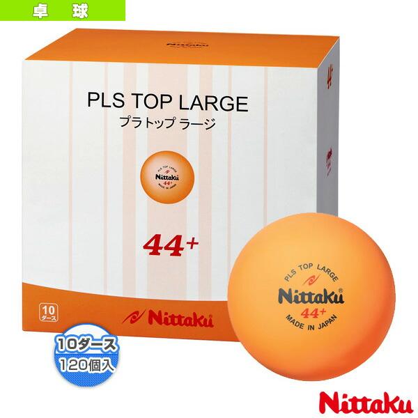 プラ トップ ラージ/10ダース120個入(NB-1074)