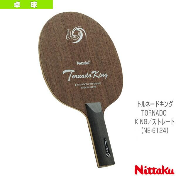 トルネードキング/TORNADO KING/ストレート(NE-6124)