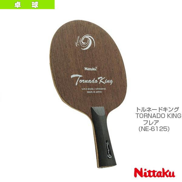 トルネードキング/TORNADO KING/フレア(NE-6125)