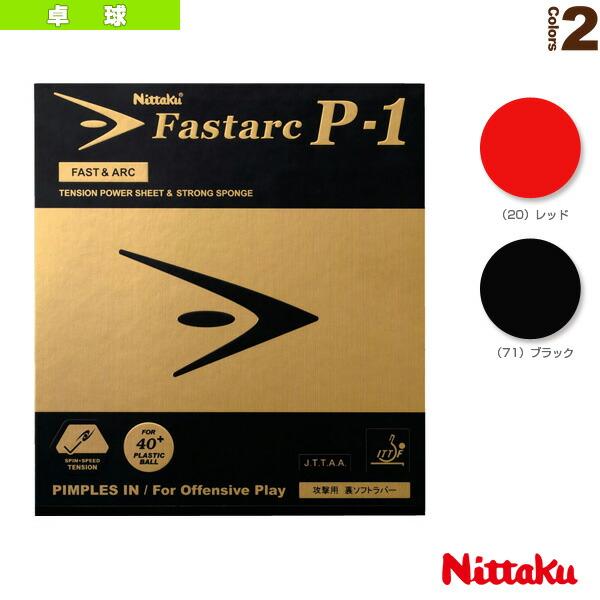 ファスターク P-1/FASTARC P-1(NR-8719)