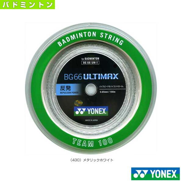 BG66アルティマックス/BG66 ULTIMAX/100mロール(BG66UM-1)