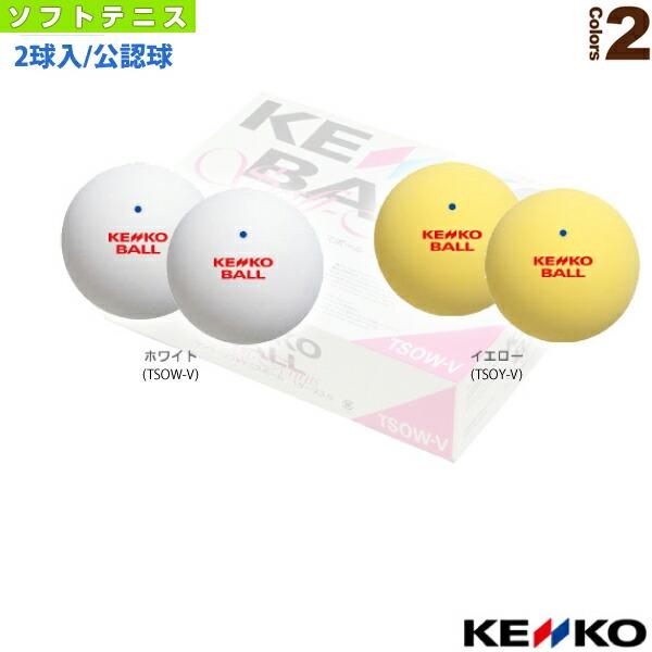 『2球入』ケンコーソフトテニスボール(公認球)