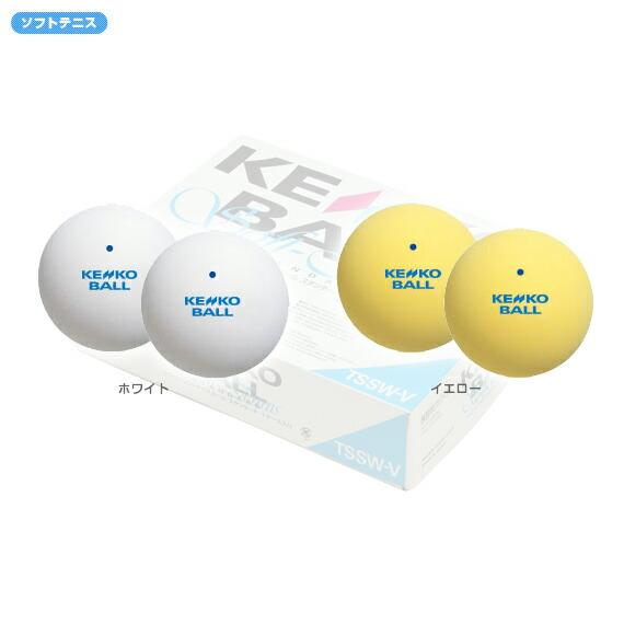 『2球入』ケンコーソフトテニスボールスタンダード(練習球)
