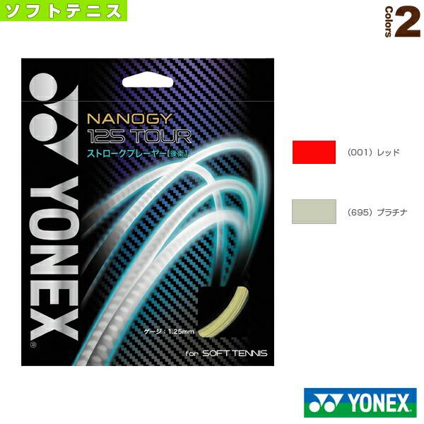 ナノジー125ツアー/NANOGY 125 TOUR(NSG125T)