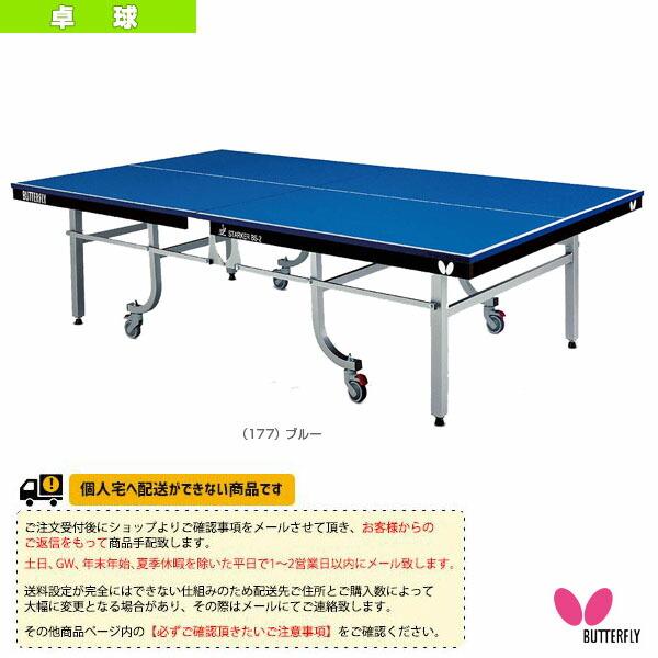 [送料別途]スターカー・BS-2】一体内折式(95290)