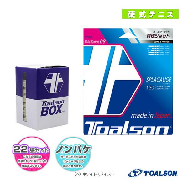 ティーエヌティー2/TNT2 125/130/ノンパッケージ22張セット(7800025/7800030)