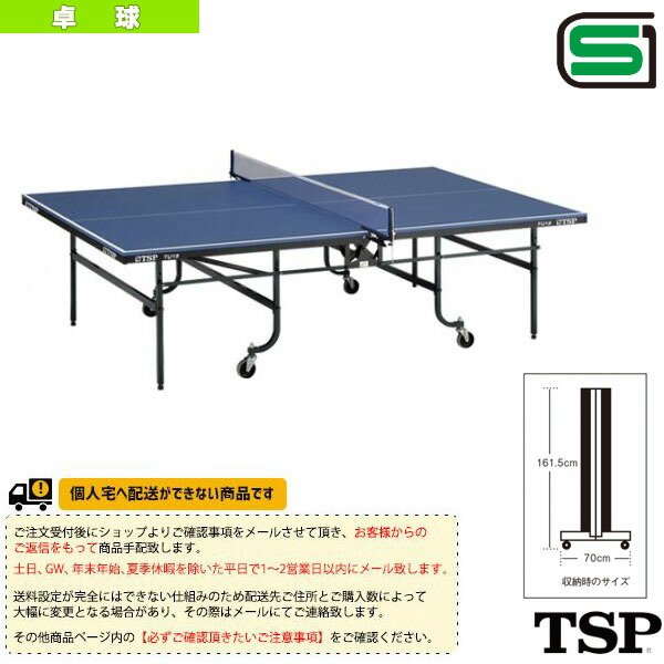 [送料別途]TU-18/内折式・ガスダンパー付(050231)