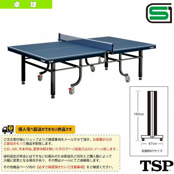 [送料別途]TE-25/一体式(050270)