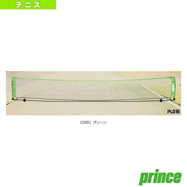 テニスネット/横幅5.5m/収納キャリーバッグ付(PL016)