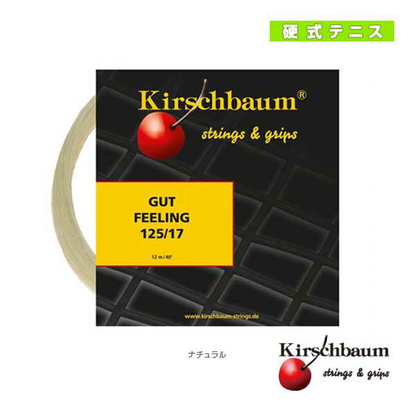 Gut Feeling/ガットフィーリング(GF125/GF130)